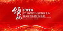 红色会议企业文化舞台背景展板模板