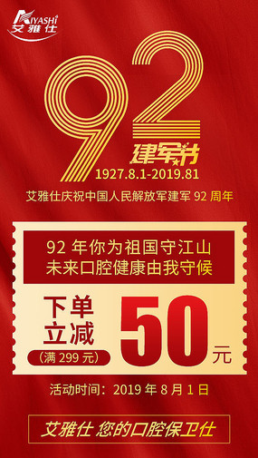 红色建军节促销海报设计