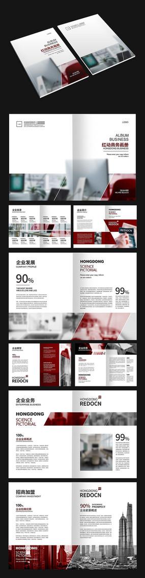 红色商务画册设计