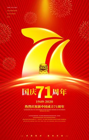 红色喜庆新中国成立71周年宣传海报设计