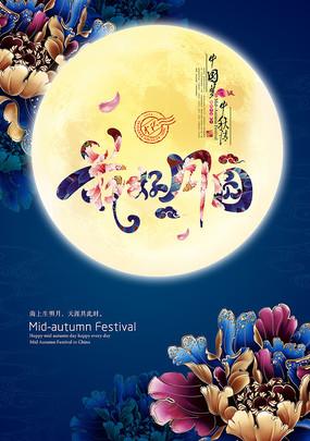 花好月圆中秋节海报