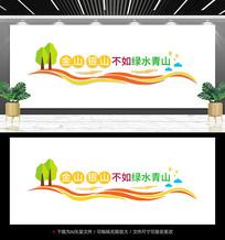 环保标语宣传文化墙