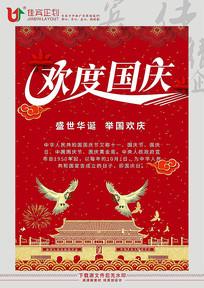 欢度国庆海报