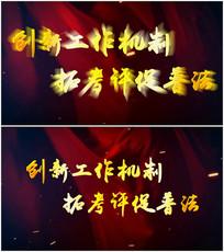 会声会影红色背景通用党政视频模板