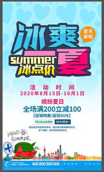简约冰爽一夏商场促销海报