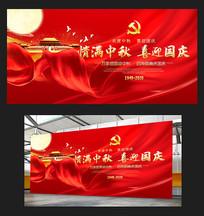 精美大气创意中秋国庆双节同庆舞台背景板设计