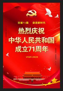 精美大气庆祝新中国成立71周年国庆节海报