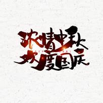 浓情中秋欢度国庆毛笔字