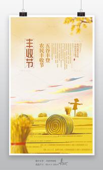 庆丰收中国农民丰收节粮食丰收宣传海报
