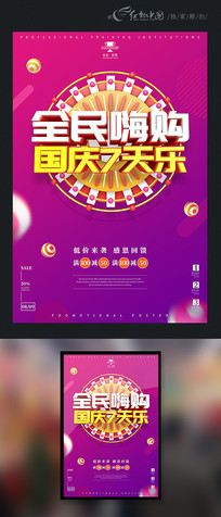 全民嗨购国庆7天乐促销海报