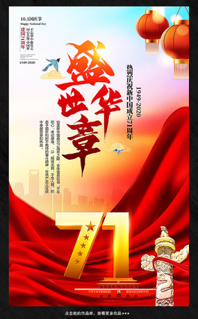 盛世华诞国庆节71周年海报