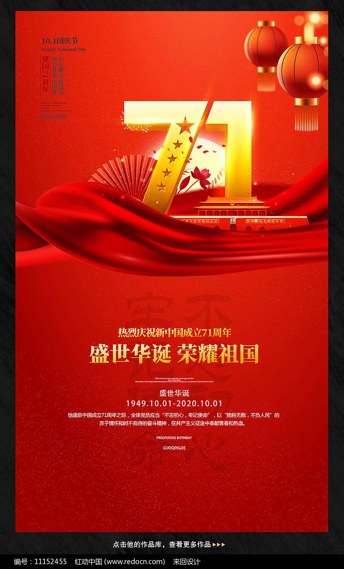 时尚大气国庆节海报设计图片