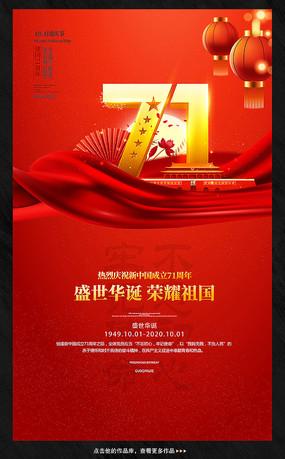 时尚大气国庆节海报设计