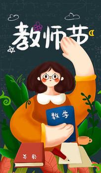 手绘教师节插画海报设计