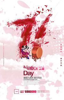 水彩创意建国71周年宣传海报设计