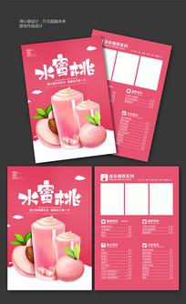 水蜜桃奶茶店开业宣传单