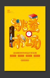 跳蚤市场宣传海报设计