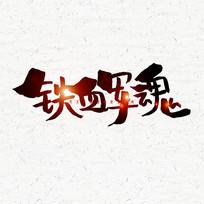 铁血军魂毛笔字