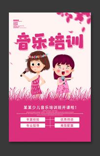 音乐培训班招生宣传海报设计