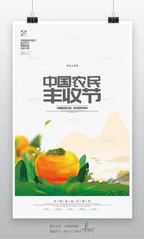 原创2020中国农民丰收节粮食丰收海报