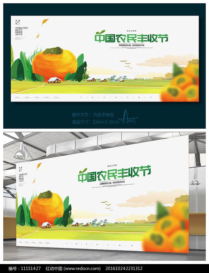 原创2020中国农民丰收节粮食丰收展板图片