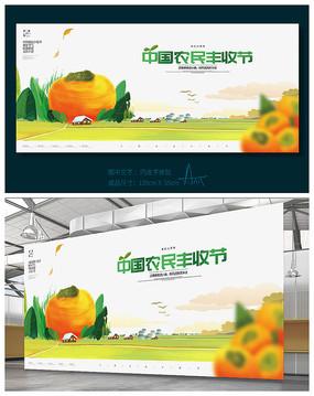 原创2020中国农民丰收节粮食丰收展板