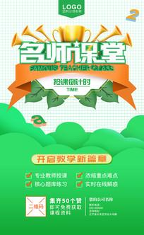 原创绿色教育课堂海报