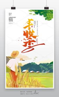 原创中国农民丰收节粮食丰收海报