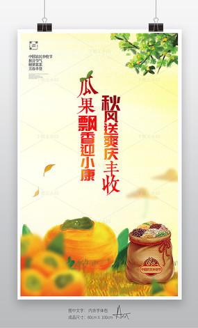 原创中国农民丰收节粮食丰收宣传海报