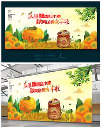 原创中国农民丰收节粮食丰收宣传展板