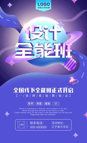 原创紫色设计教育海报