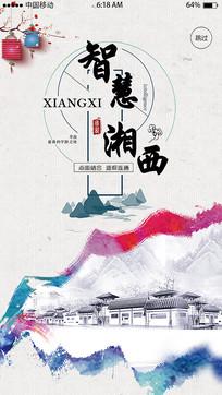 中国风app引导页海报