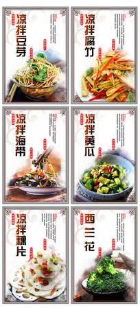 中华美食凉菜系列合集美食海报设计