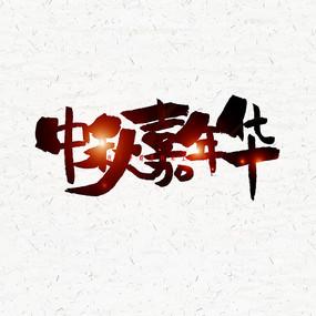 中秋嘉年华书法字