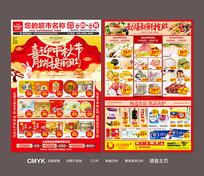 中秋节DM月饼宣传单