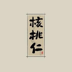 中药之核桃仁中国风水墨书法艺术字