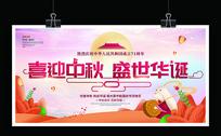 扁平化喜迎中秋盛世华诞庆祝建国71周年海报