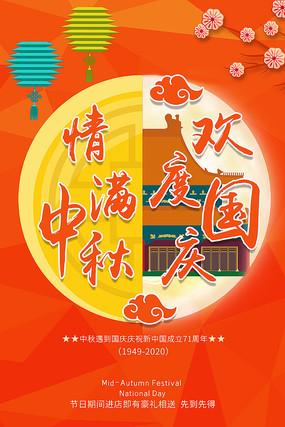 创意大气迎中秋庆国庆促销海报