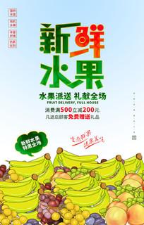 创意新鲜水果促销宣传海报设计