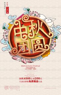 创意中秋团圆中秋节宣传海报设计