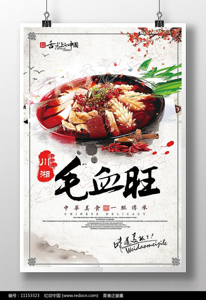 川湘毛血旺美食海报设计图片