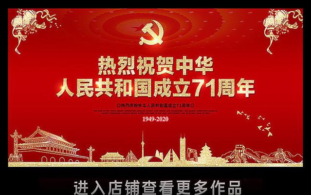 大气红色新中国成立71周年国庆节背景展板