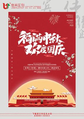 福满中秋欢度国庆主题海报