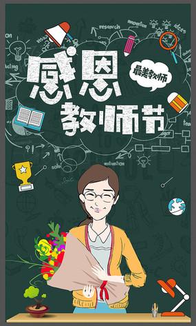 感恩教师节海报