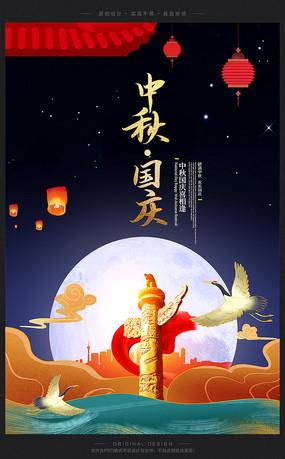 古典中秋国庆节宣传促销海报
