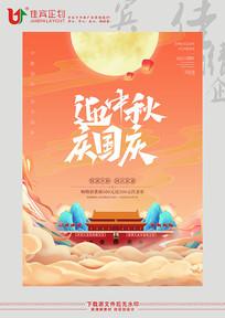 国潮迎中秋庆国庆海报