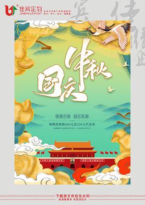 国潮中秋国庆海报