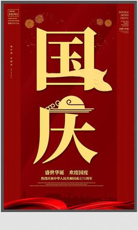 国庆节红色宣传海报