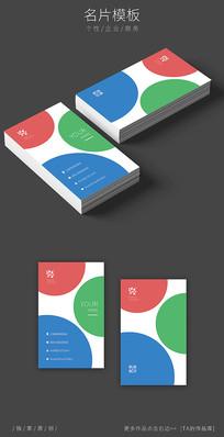 红绿蓝创意广告公司名片设计