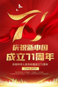 红色大气庆祝新中国成立71周年国庆节海报